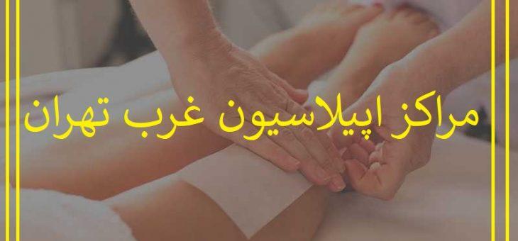معرفی مراکز اپیلاسیون غرب تهران; همه محله های غرب