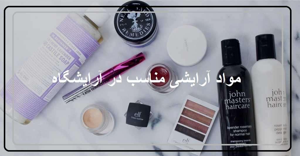 مواد آرایشی مناسب در آرایشگاه