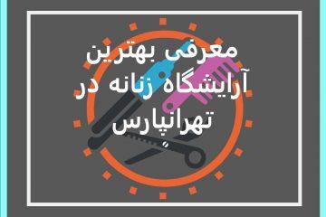 معرفی بهترین آرایشگاه زنانه در تهرانپارس
