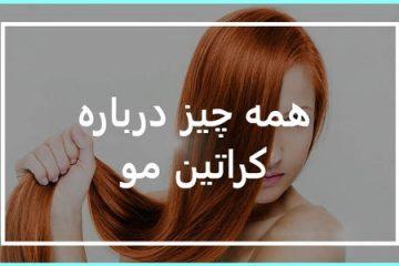 کراتین چیست ؟ و هنگام کراتین مو چه اتفاقی برای موهای ما می افتد ؟