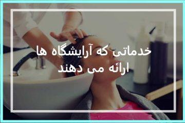 خدماتی که آرایشگاه ها ارائه می دهند چه چیزهایی است؟