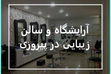 آرایشگاه و سالن زیبایی در پیروزی