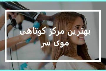 کوتاهی موی سر در آرایشگاه خوب تهرانپارس