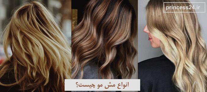 رنگ و مش مو